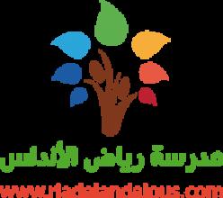 Riad Al Andalous